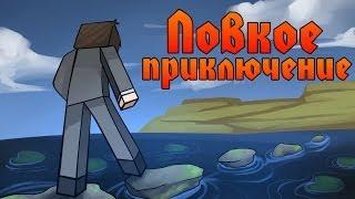 Прохождение карт Minecraft: ЛОВКОЕ ПРИКЛЮЧЕНИЕ