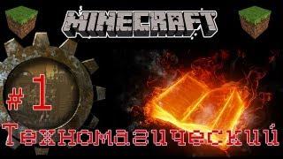 Minecraft: Техномагический. s2 #1 Алмазы в первой серии =)