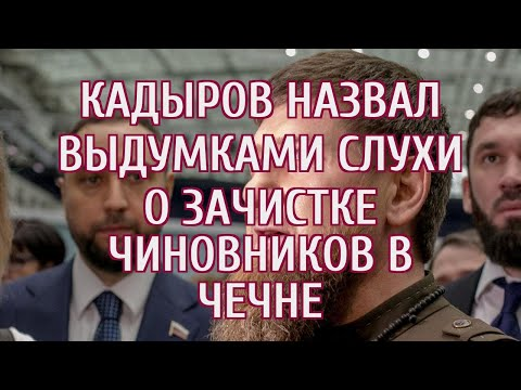 🔴 Кадыров прокомментировал слухи о «зачистке» его окружения