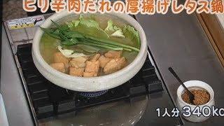 【鍋】厚揚げレタス