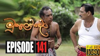 Muthulendora | Episode 141 10th November 2020 Thumbnail