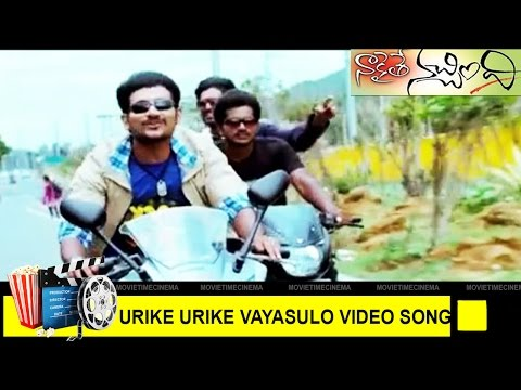 Urike urike Vayasula Video Song || Naakaithe Nachindi  Movie || Sri Balaji || MovieTimeCinema