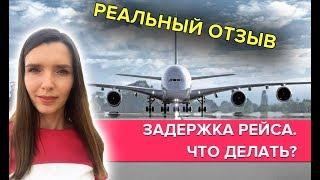 Задержка рейса в аэропорту: что делать и как себя вести? Личные советы путешественников