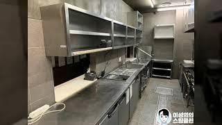 이성희의스팀클린 - 식당 주방의 업소용 튀김기청소부터 …