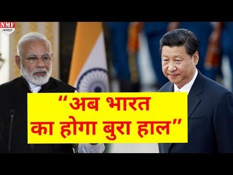 China  की गीदड़भभकी, कहा-India का 1962 से भी ज्यादा बुरा हाल करेंगे