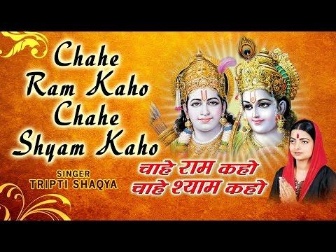 Chahe Ram Kaho Chhahe Shyam Kaho, Ram Krishna Bhajans I Tripti Shaqya I Full Audio Songs Juke Box