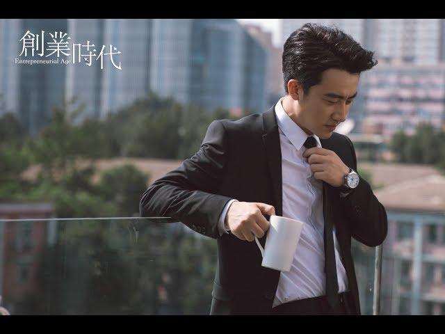 【创业时代】片尾曲MV:毛不易 - 从无到有   Entrepreneurial Age - MV
