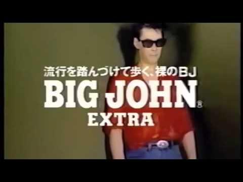 鮎川誠 CM BIG JOHN EXTRA シーナ (1990)
