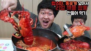 [도깨비] 랍스타와 통꽃게 짬뽕에 넣어서 끓여먹기 (리얼 해물짬봉)
