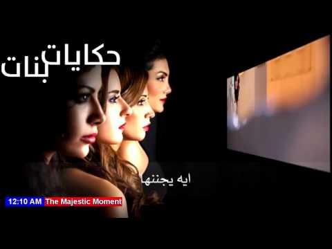 Nancy Ajram - Sekak El Banat/ نانسي عجرم - سكك البنات مع الكلمات