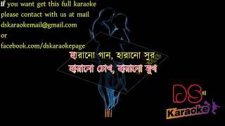 Nosto Otit Miles Bangla Karaoke ᴴᴰ DS Karaoke DEMO