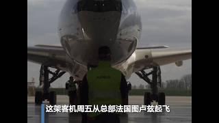 空客公司向欧洲援助400万个口罩 派客机前往中国提货
