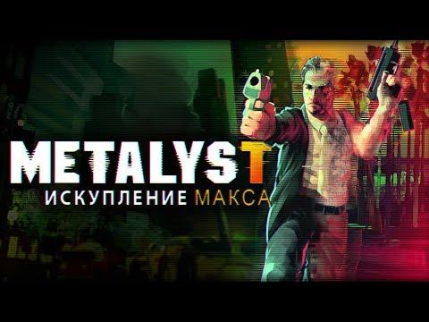 Max Payne 3 | Сюжет НЕ_Вкратце