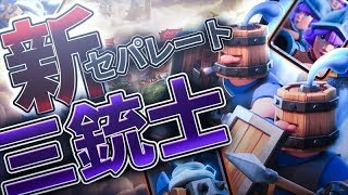 【クラロワ】見習い親衛隊を使った新戦術セパレート三銃士が強いぞ!【新カード】 thumbnail