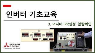 [미쓰비시전기-EDU] 인버터 기초교육 - 3강) 모니…