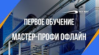 Первое обучение SWIG «Мастер-Профи офлайн» (Минск)