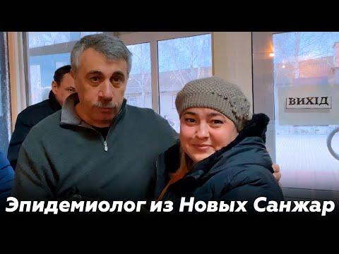 Эпидемиолог из Новых Санжар   Доктор Комаровский