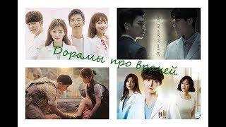 Корейские дорамы про врачей