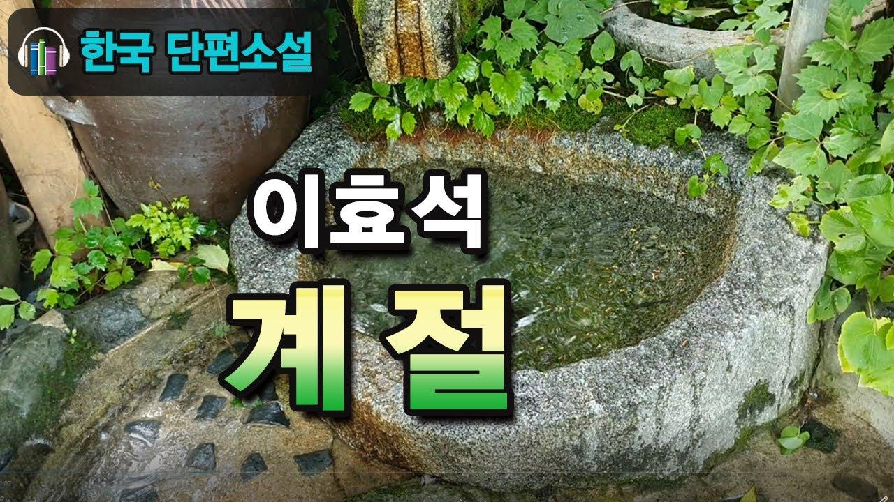 [한국 단편소설] 계절 - 이효석 | 오디오북 | 책읽어주는 남자
