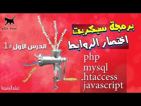برمجة سيكربت اختصار روابط php mysql js .htaccess 1