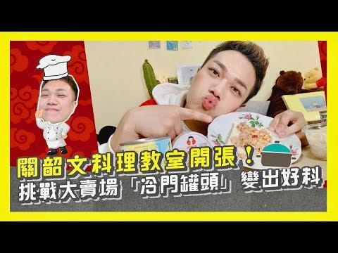 【料理教室開張】大賣場「冷門罐頭」出好菜,麻辣鮪魚罐頭x玉米粒!