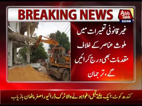 Sindh Building Control Authority Starts Operation