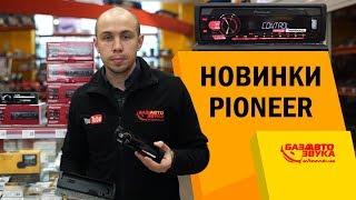 Магнитолы Pioneer. Новинки Pioneer 2018. Управление автомагнитолы с телефона.
