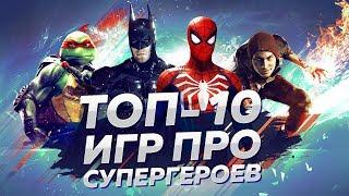 ТОП 10 ЛУЧШИХ ИГР ПРО СУПЕРГЕРОЕВ