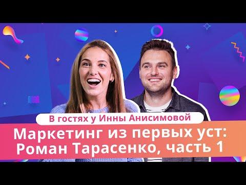 Маркетинг из первых уст: Роман Тарасенко, часть 1 /  гостях у Инны Анисимовой