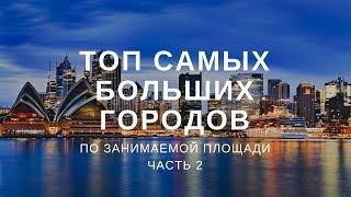 Топ-10 Самых больших городов в мире по площади (часть 2) #ФУРАЛАЙКОВ