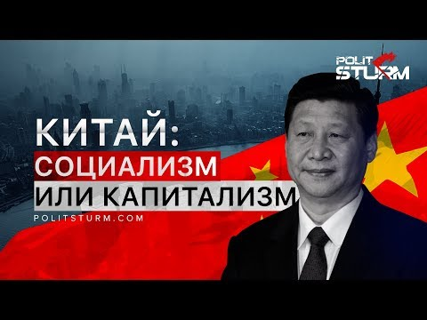 Китай: социализм или
