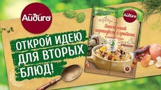 Запечённый картофель с грибами в нежном соусе – пошаговый рецепт! Вкусные идеи от «Айдиго» на видео