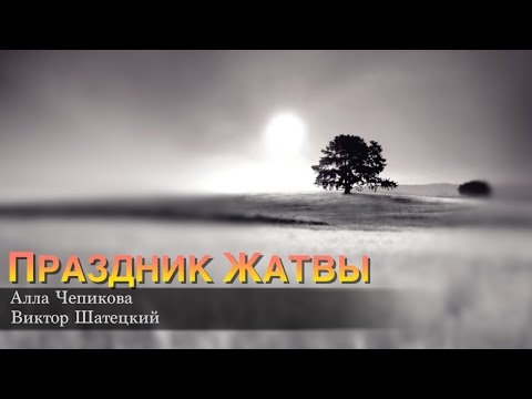 КЛИП - ПРАЗДНИК ЖАТВЫ - Алла Чепикова, Виктор Шатецкий (NEW 2016)