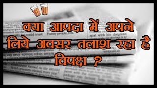 Chai Par Sameeksha ICentral Vista Project का विरोध क्यों । क्या डर के माहौल में जीत पाएंगे Corona से