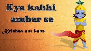 Kya kabhi ambar se