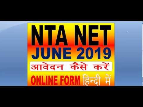 NTA UGC NET JRF Online Form 2019 - फॉर्म कैसे भरे - पेमेंट ...