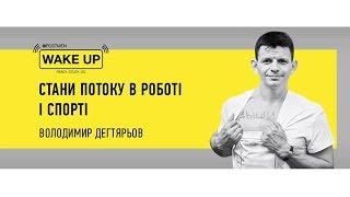 Володимир Дегтярьов - Стани потоку в роботі і спорті