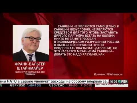 Штайнмайер: Европа не хочет, чтобы экономика России потерпела крах
