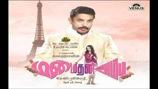 Kamal Kavidhai (Man Madan Ambu) (Tamil)