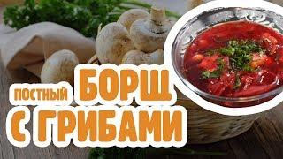 Постный борщ с грибами - рецепт вегетарианского борща