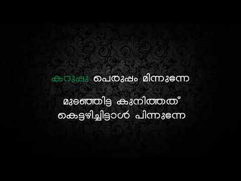 samkritha pamagari karoake with lyrics