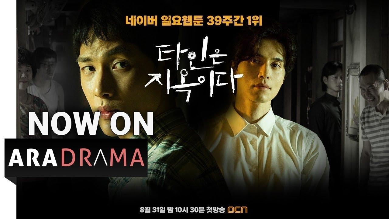 إعلان الدراما الكورية غرباء من الجحيم Youtube