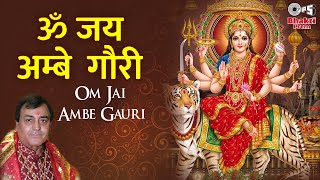 Om Jai Ambe Gauri Aarti by Narendra Chanchal - Sherawali Maa