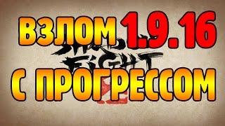 Shadow Fight 2 - ВЗЛОМ НА ВСЁ 1.9.16