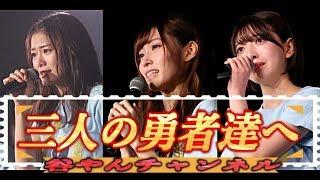 「NGT48」5月18日卒業公演「太陽は何度でも」公演行ってきた!