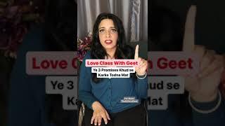 Ye 3 Vaade Khud se Karke Todna Mat Love Class | Best Relationship Status | The Official Geet #shorts