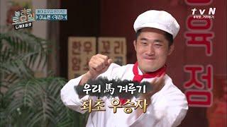 우리말 겨루기 우승자 김동현의 진실 혹은 거짓   놀라…