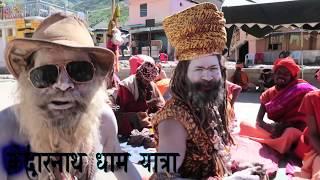 नागा बाबा का प्रिय शहर है मुम्बई। Kedarnath Baba wants Shankaracharya Viman। Baba Loves Mumbai |