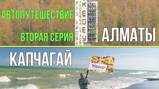 Путешествие по средней Азии из Капчагая в Алмату на Toyota Lite Ace 2-ая серия