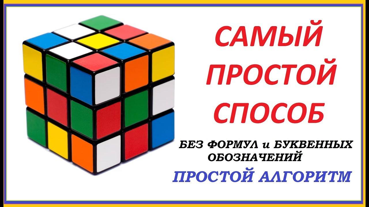Кубик рубика схема сборки 3х3 скоростной фото 912